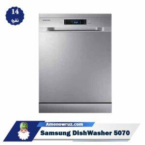 تصویر اصلی ماشین ظرفشویی سامسونگ 5070