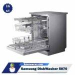 سبد ماشین ظرفشویی 5070