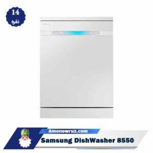 تصویر اصلی ماشین ظرفشویی سامسونگ 8550