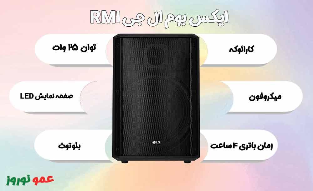 معرفی سیستم صوتی ال جی RM1