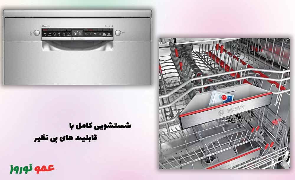 قابلیت های ماشین ظرفشویی بوش SMS4HBI56E