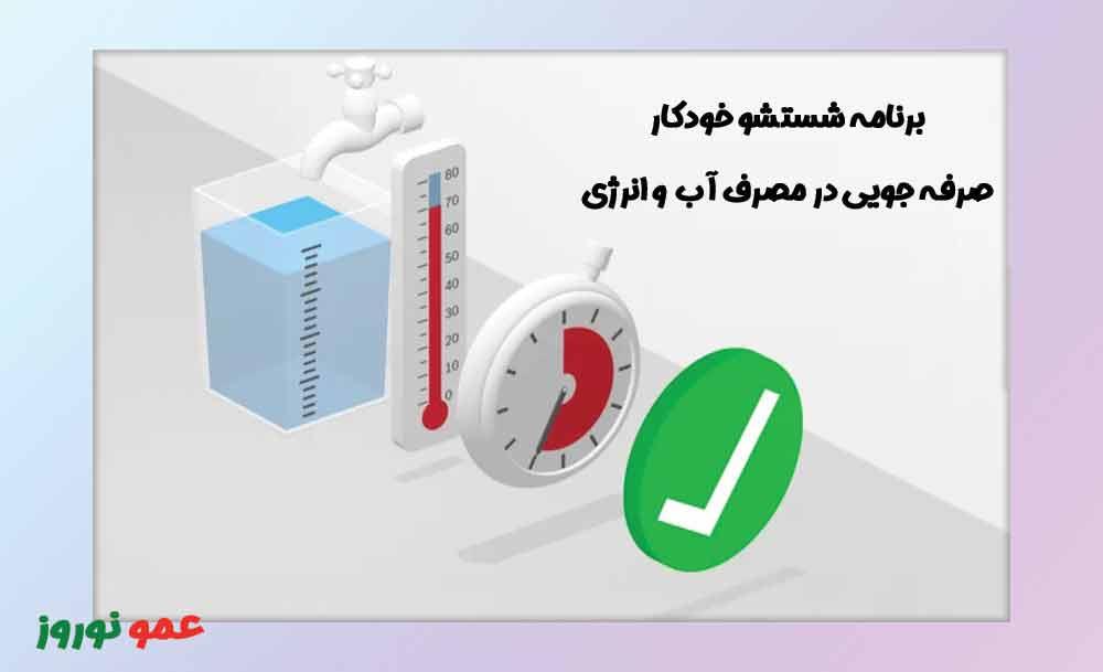 برنامه شستشو ماشین ظرفشویی بوش SMS6ECI07E