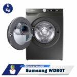 درب ماشین لباسشویی سامسونگ WD80T