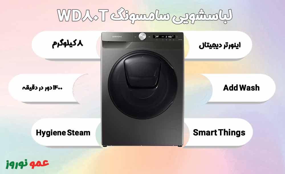معرفی ماشین لباسشویی سامسونگ WD80T
