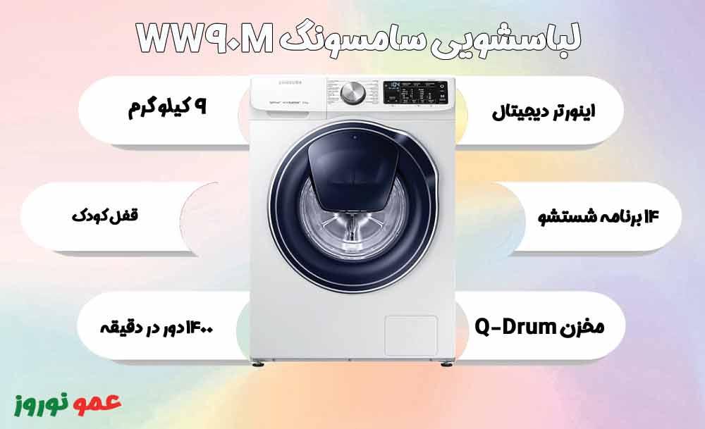معرفی ماشین لباسشویی سامسونگ WW90M