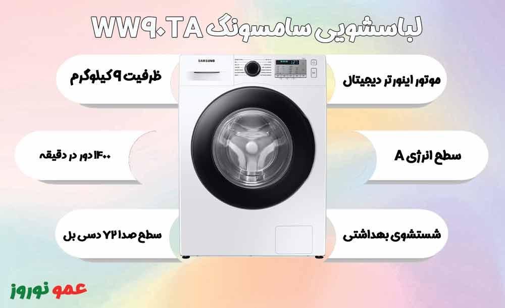 معرفی ماشین لباسشویی سامسونگ WW90TA