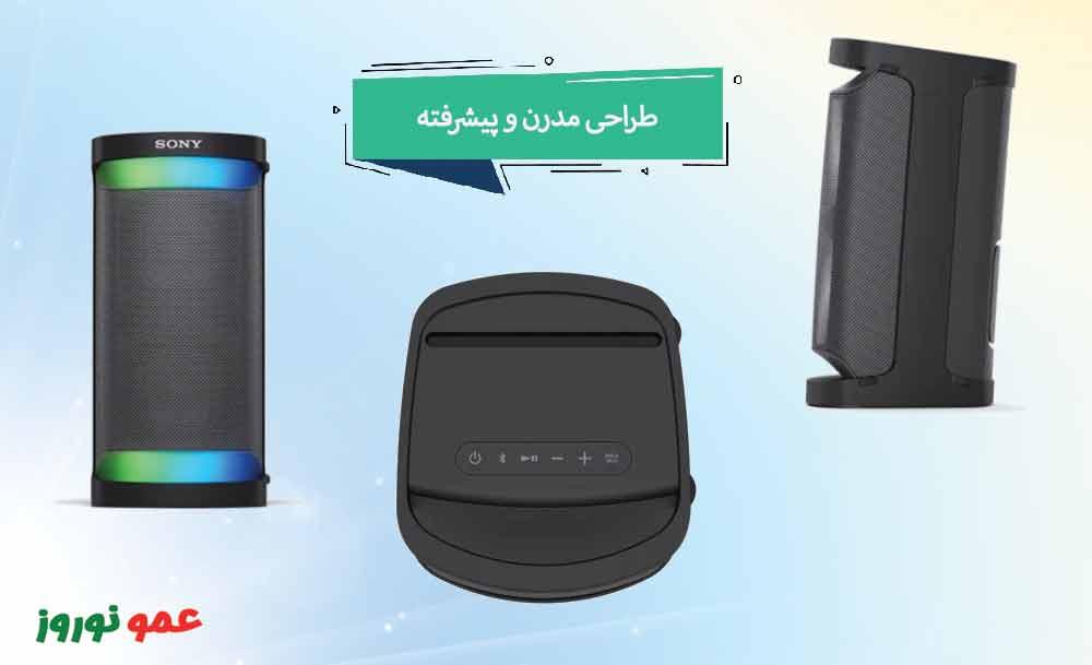 طراحی اسپیکر شارژی سونی XP500