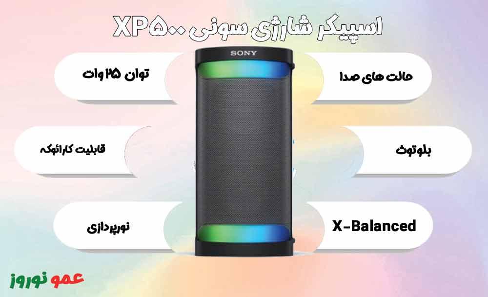 معرفی اسپیکر شارژی سونی XP500