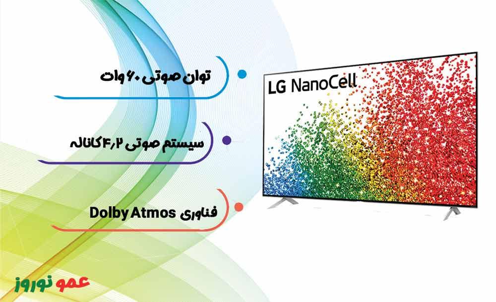 کیفیت  صدا تلویزیون ال جی NANO99