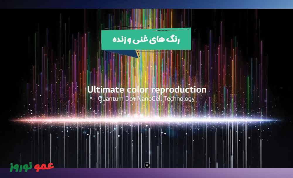 رنگ های غنی و زنده در تلویزیون ال جی