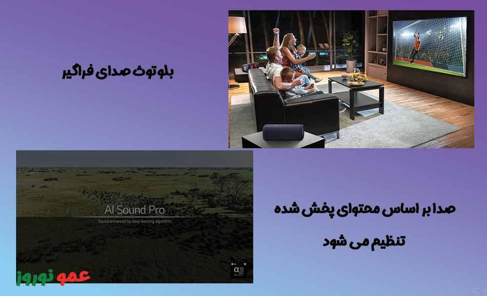 کیفیت صدای  تلویزیون ال جی QNED95