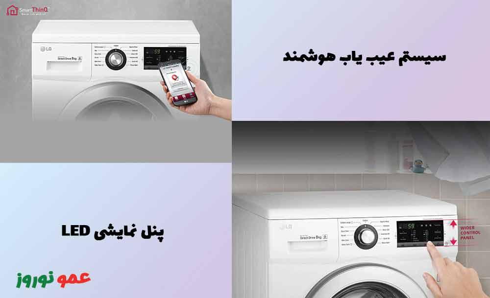 قابلیت های ماشین لباسشویی ال جی J1