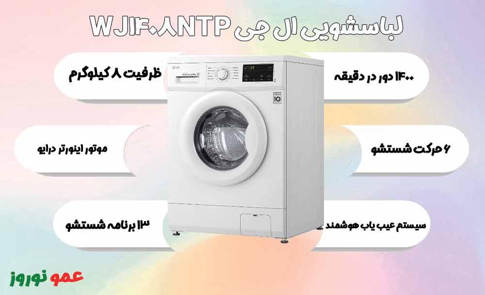 معرفی ماشین لباسشویی ال جی J1