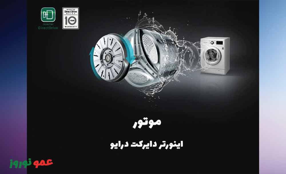 موتور ماشین لباسشویی ال جی J1