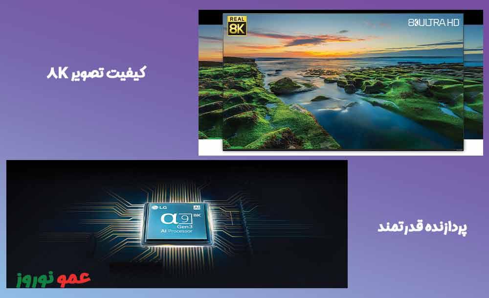 تصویر تلویزیون ال جی NANO99