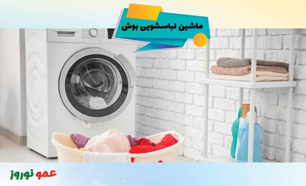بررسی ماشین لباسشویی بوش