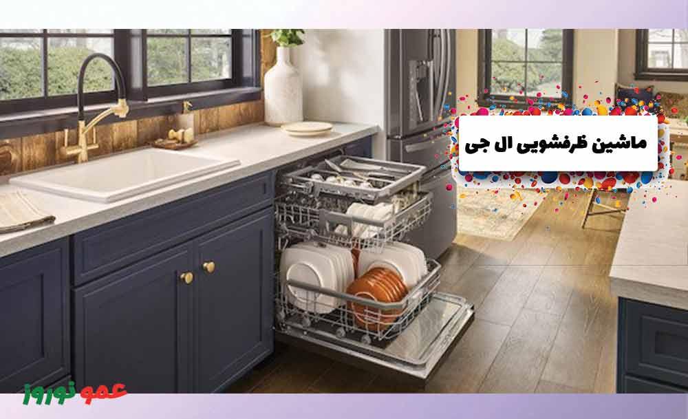 بررسی ماشین ظرفشویی ال جی