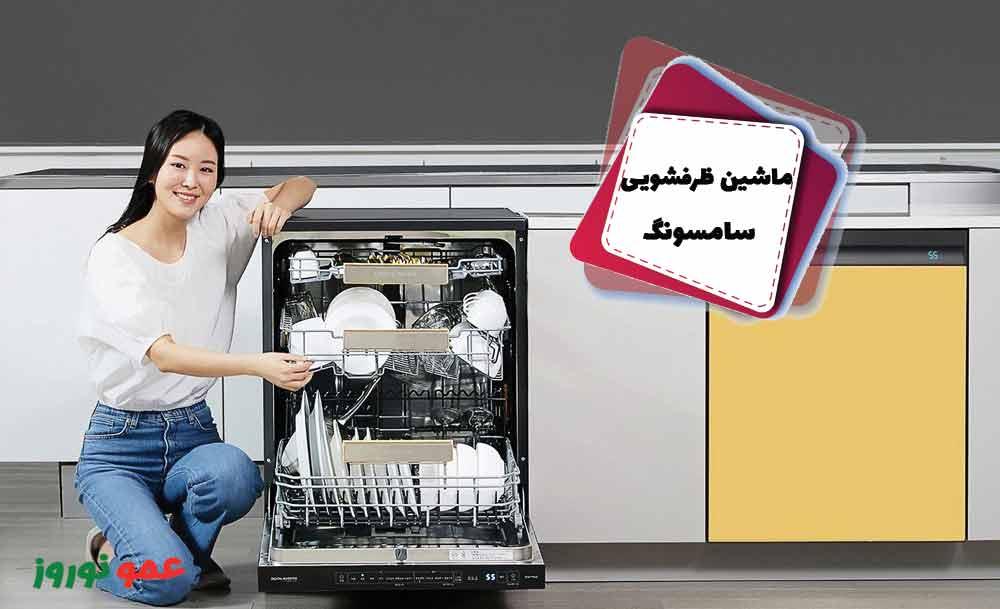 بررسی ماشین ظرفشویی سامسونگ