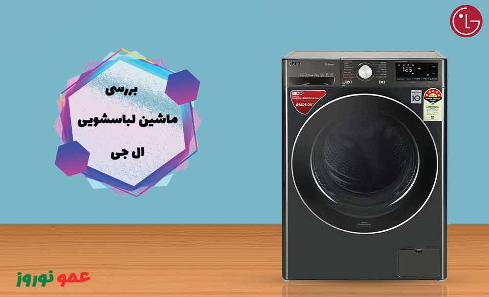 بررسی ماشین لباسشویی ال جی