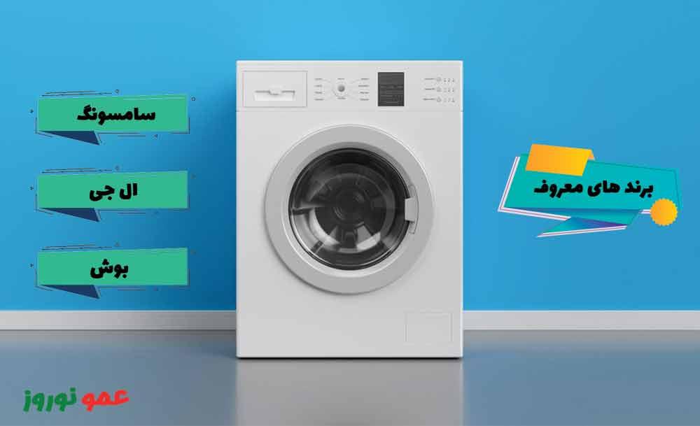 معرفی ماشین لباسشویی